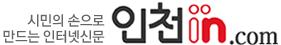 인천in 시민의 손으로 만드는 인터넷신문