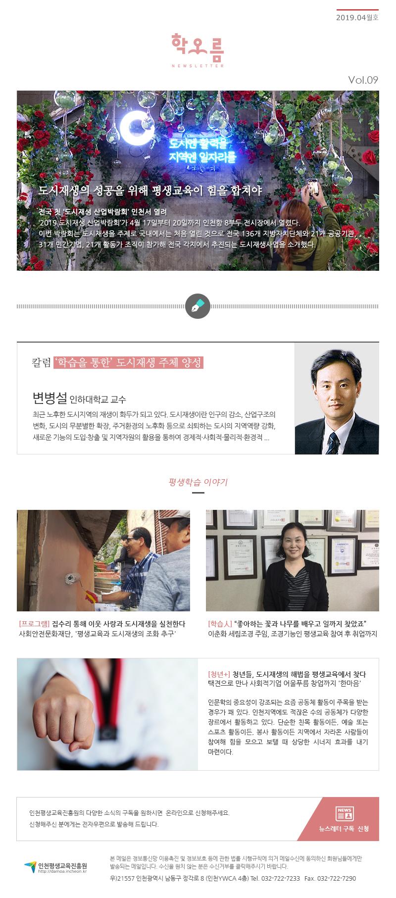 인천평생교육진흥원 학오름